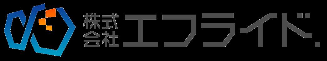 岐阜のホームページ制作会社「エフライド.」