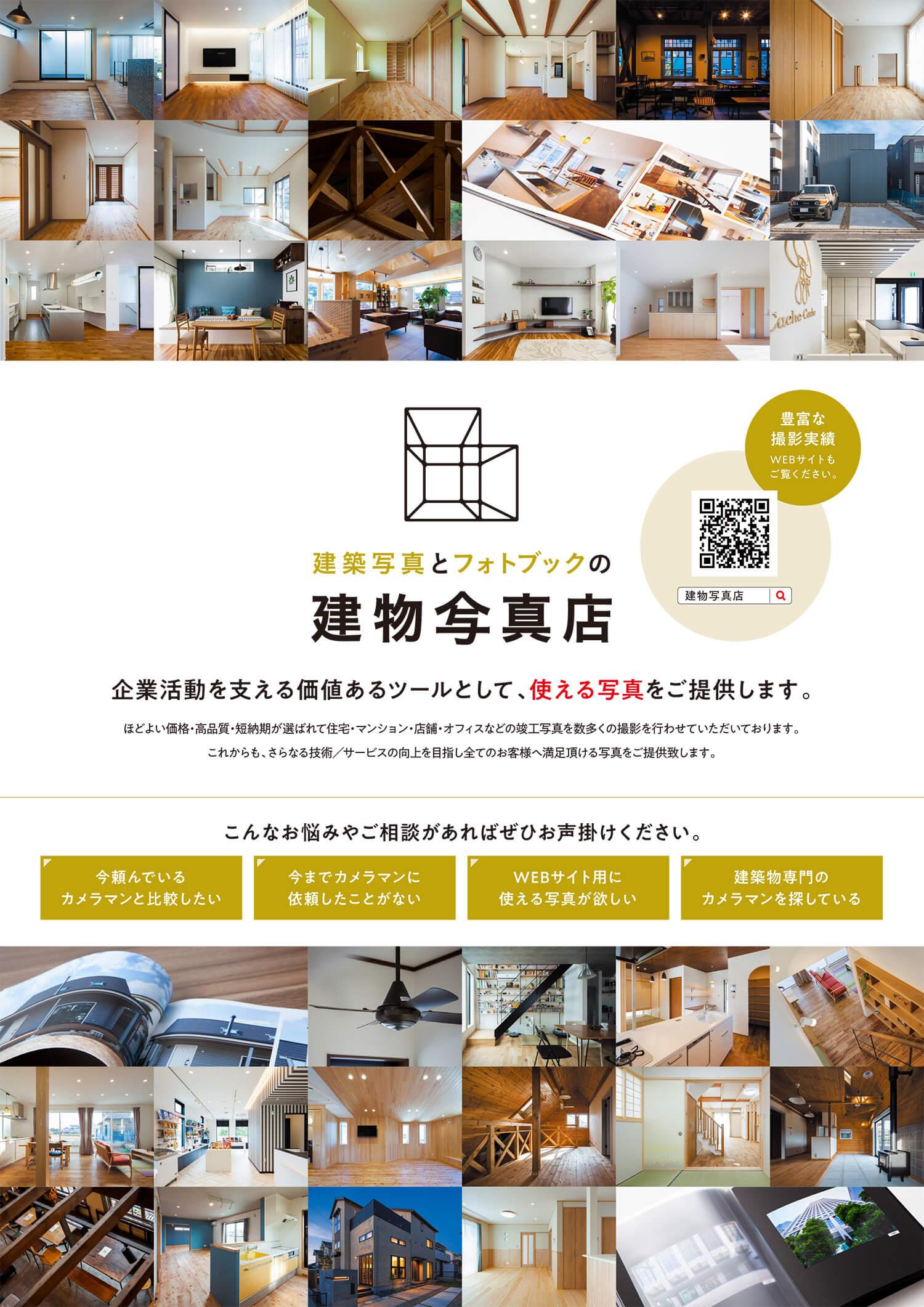 業務提携「建物写真店」promo