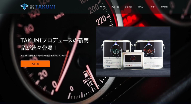 株式会社TAKUMI様 -HP-