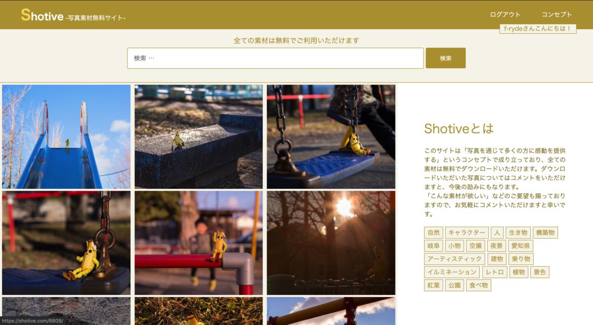 Shotive-無料素材サイト-