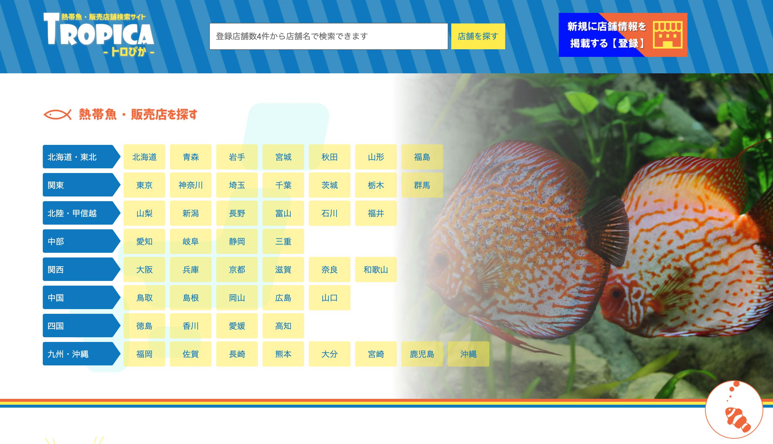 tropica-熱帯魚店舗検索ポータルサイト-